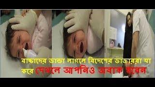 বাচ্চাদের ঠান্ডা লাগলে বিদেশের ডাক্তাররা যা করে দেখলে আপনিও অবাক হবেন  Bangla Doctor New Video