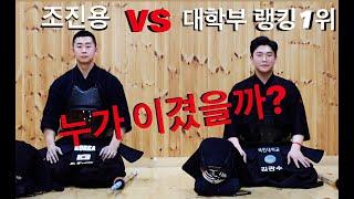 검도 국가대표 vs 대학부 랭킹 1위