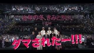 映画『去年の冬、きみと別れ』15秒CMコメント編HD2018年3月10日土公開
