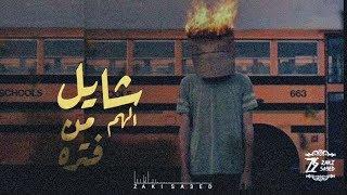 تحميل اغاني محمد سعيد _ مفيش بديل _ Mafesh Badeel (بلكلمات) MP3