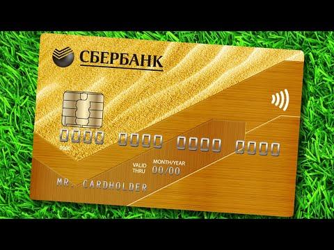 Золотая карта Сбербанка. Обзор условий