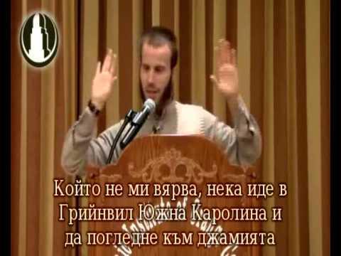 Как Библията ме поведе към Исляма - Джошуа Еванс