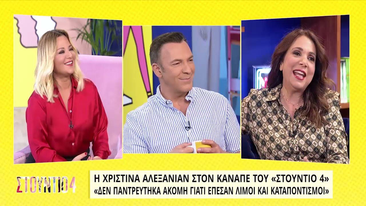 Η Χριστίνα Αλεξανιάν στον καναπέ του «Στούντιο 4»   12/10/2021   ΕΡΤ