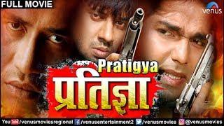 Pratigya - प्रतिज्ञा | Dinesh Lal 'Nirahua', Pawan Singh & Monalisa | Superhit Bhojpuri Action Movie