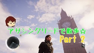 [Assassin's Creed Syndicate]アサシンクリードで散歩 part2