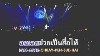 Thai Song-CARABAO-Duen Phen