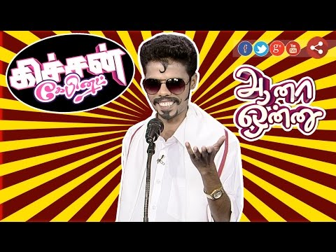 Kitchen-Cabinet-Idi-Thangi-29-08-2016-Puthiyathalaimurai-TV