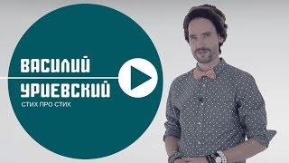 Смотреть онлайн Стих Уриевского о том, как надо читать стихи