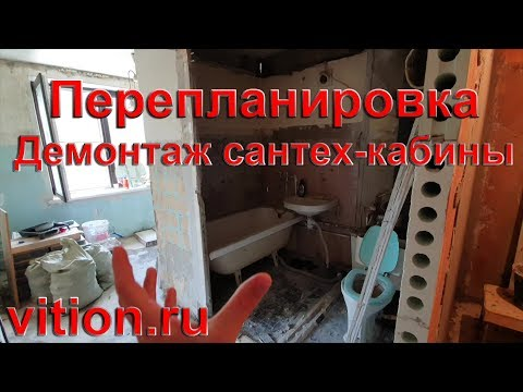Ремонт квартиры вторички. Демонтаж сантехнической кабины и перепланировка квартиры. Будни ВитионГруп