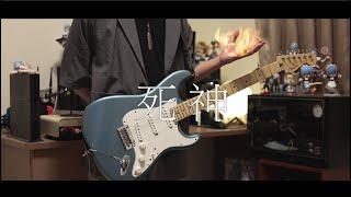 米津玄師 - 死神 / Kenshi Yonezu-shinigami  Full Guitar cover 【TAB】