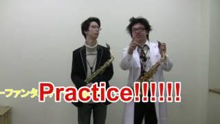 奏法講座①  目指せ!フラジオマスター!!