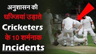 क्रिकेट इतिहास की सबसे शर्मनाक घटना//Most disgraceful moments in Cricket