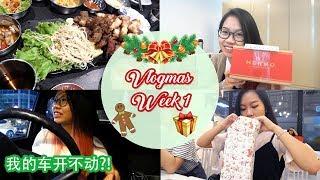 那么早就拆圣诞节礼物?! // Vlogmas Week 1