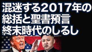 #78  混迷する2017年の統括と聖書預言終末時代のしるし 高原剛一郎