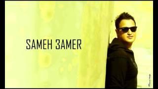 تحميل اغاني سامح عامر بعلنها خلاص MP3