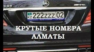 Крутые АВТО номера Алматы. Almaty car plate numbers - 1 Minute Story NS