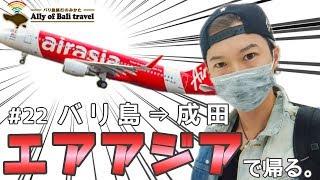 #22エアアジアバリ島から日本にエアアジアで帰る!機内食、他の航空会社との違いなど!バリ島旅行のみかた