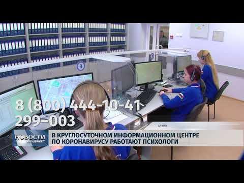 Новости Псков 20.03.2020 / В круглосуточном информационном центре по коронавирусу работают психологи