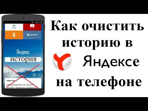 Как очистить историю в яндексе на телефоне андроид
