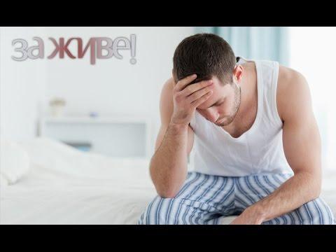 Гормоно терапия при раке простаты