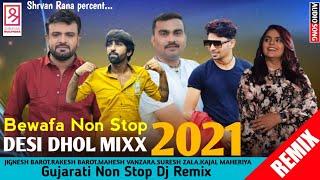 2021 Gujarati Nonstop Dj Remix | Bewafa Nonstop Dj Remix 2021 | All Nonstop New Song 2021