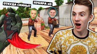 РЕАКЦИЯ ДВУХ ШКОЛЬНИКОВ НА МОИ СКИНЫ В STANDOFF 2!