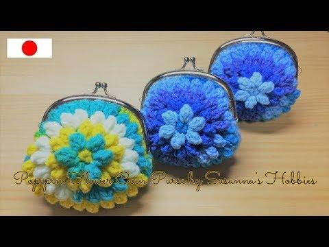かぎ針編み簡単ポップコーンのがま口(小銭入れ) お花 DAISOカラフルボーダー スザンナのホビー