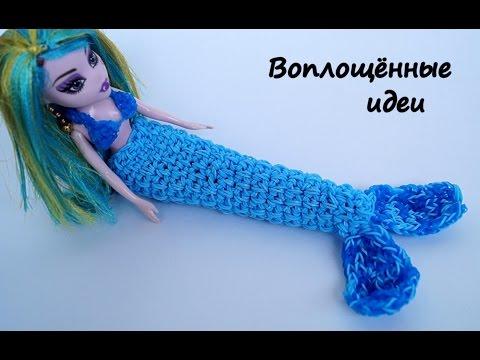 Хвост русалки из резинок без станка/Как сделать/mermaid tail doll Rainbow Loom/bracelet