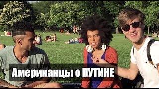 АМЕРИКАНЦЫ О ПУТИНЕ