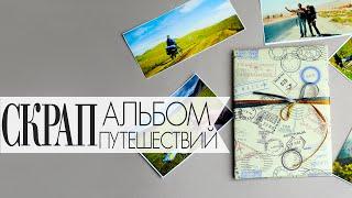 Скрапбукинг альбом путешествий/тревелбук своими руками