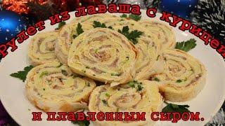 .ОоЧень Вкусный Рулет Из Лаваша с Курицей и Плавленным Сыром.Рецепты Блюд Из Лаваша.