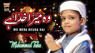 New Naat 2019   Muhammad Taha   Woh Mera Khuda Hai   Heera Gold