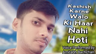 #Amitabh Bachchan#TransformYourLife#Best_2020_motivation|Kashish Karne Walo Ki Haar Nahi Hoti