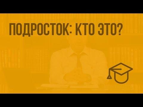 Подросток: кто это? Видеоурок по обществознанию 5 класс
