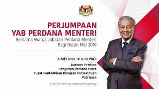 Perjumpaan YAB Perdana Menteri bersama warga Jabatan Perdana Menteri bagi bulan Mei 2019