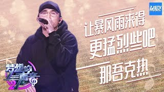 [ CLIP ]那吾克热《让暴风雨来得更猛烈些吧》《梦想的声音2》EP.2 20171103 /浙江卫视官方HD/