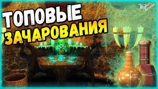 The Elder Scrolls V: Skyrim -[ГАЙД]  ▶ Самые мощные чары в игре!