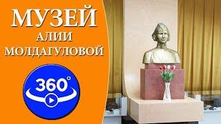 Виртуальная экскурсия по музею Алии Молдагуловой. Видео 360 градусов.