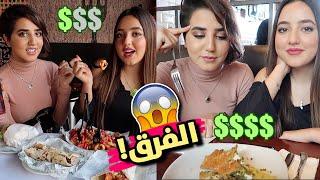 صرفنا 100$ في أغلى وأرخص مطعم بدبي | شوفوا الفرق😱 !!!