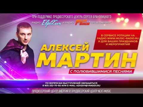 Алексей МАРТИН - Одиночество - Премьера песни на Радио ЕвроХит