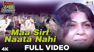 Maa Sirf Naata Nahi Full Video - Amar Akbar Anthony