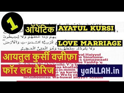 Wazifa for Love Marriage in 11 Days-ya Mujeebo Ka Mohabbat