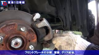 東海1日車検 <東海自動車工業(株)>