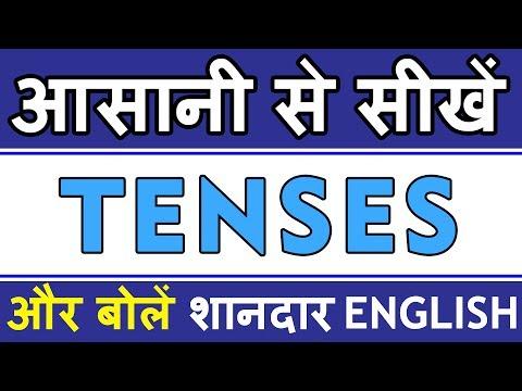आसानी से सीखें Tenses | Learn Tenses in English Grammar with Examples in Hindi - by Him-eesh