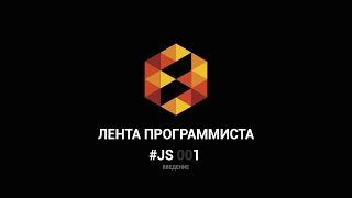 Введение в JavaScript  #001