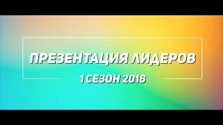Презентация лидеров | 1 сезон 2018
