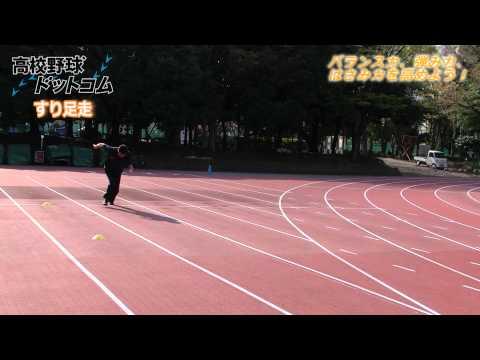 高野進さんによる走り方講座②