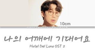 10cm   Lean On My Shoulder 나의 어깨에 기대어요 (Hotel Del Luna OST 2) Lyrics Color Coded (HanRomEng)