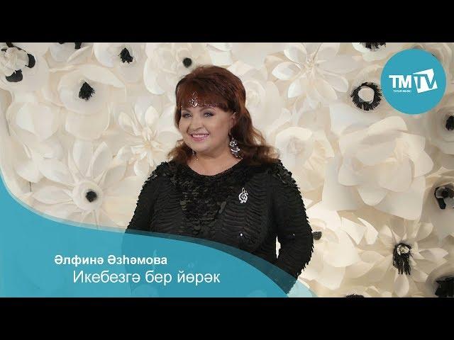 Альфина Азгамова — Икебезгэ бер йорэк — клип
