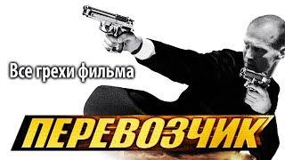 """Все грехи фильма """"Перевозчик"""""""